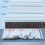 パイプトップ  へら浮き自作用素材  全長13・14・15cm  径1.7-1.2mm  30本  無地
