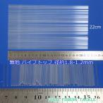 無地 パイプトップ 径1.8-1.2mm 全長約22cm 10本セット Y23top1812mm220 ヘラブナ釣 ウキ 自作 DIY用素材