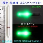 防水 電池交換可能 高輝度LED 緑色発光のLED STICK スティックライト 1本(電池2本付)Y25ps7580GB2 ナイターウキ・集魚ライト・竿先ライト 等として