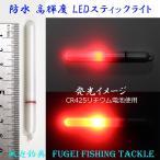 防水 電池交換可能 高輝度LED 赤色発光のLED STICK スティックライト 5本セット(電池2本付)Y25ps7580R5 ナイターウキ・集魚ライト・竿先ライト 等として