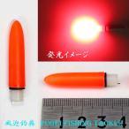 高輝度LED 弊社 海釣り用 電気ウキ用 LEDパーツ 1個 Y27eledw 電池別売り CR425/CR435/BR425/BR435対応