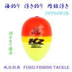 海釣り用 円錐ウキ 3Bオモリ適合 Y27ffp04w3B ABS素材