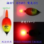 高輝度LED 海釣り用 電気ウキ Y27fgfe06w3 3号オモリ適合(11.25g)新素材EVA 電池2本付 ウキ・浮き