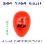 海釣り用 円錐ウキ 3Bオモリ適合 Y27fgfp04w3B ABS素