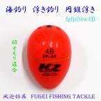 海釣り用 円錐ウキ 4Bオモリ適合 Y27fgfp04w4B ABS素