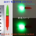 防水 高輝度LED 弊社 海釣り用 電気ウキ用 LEDパーツ