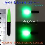 防水 高輝度LED 弊社 海釣り用 電気ウキ用 LEDパーツ Y27fgLEDCG  CR425/BR425使用