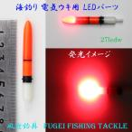 高輝度LED 弊社 海釣り用 電気ウキ用 LEDパーツ Y27le