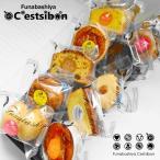 セシボン-C'estsibon-フルーツケーキ12個入