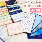 綿100% ハーフハンカチ 3枚セット 6重 ガーゼ 男女兼用 ふんわり 柔らか 24柄 日本製