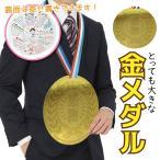 Yahoo!Fun daily大きな金メダル 色紙 印書に残る 思い出 卒業 退職 感謝 プレゼント ギフト (Sunny Cider)