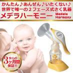 メデラ ハーモニー 世界唯一の2フェーズ式の手動搾乳器だから簡単で安全♪ キッズ・ベビー・マタニティ ベビー 授乳・お食事 哺乳びん・授乳用品 搾乳器
