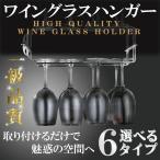 【送料無料あり】ワイングラスホルダー グラスハンガー ステンレス製 ラック 吊り下げ ロング(28cm X 3列)(木ネジ4本付き)壁面 天井 トリプル 真鍮 収納