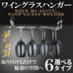 ワイングラスハンガー 35cm X 3列 木ネジ4本付き シルバー 吊り下げ ステンレス製 ロング 天井 ワイングラスホルダー 収納 ギフト【送料無料あり】