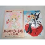 カードキャプターさくら イラスト集1 CLAMP 講談社