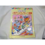 やさしく弾ける こどもの人気アニメ・エレクトーン曲集 ドレミ楽譜出版社