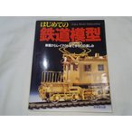 はじめての鉄道模型 車両からレイアウトまで 成美堂出版