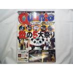 Quanto(クアント) 2004.10 File No191 ネコ・パブリッシング