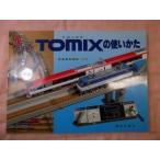 Nゲージ鉄道模型トミックスTOMIXの使いかた 機芸出版社