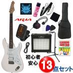 アリア・エレキギター入門13点セット|Aria / 714-STD / VW  コイルタップ搭載 ヴィンテージホワイト アリア輸出モデル