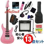 アーチトップボディのエレキギター入門13点セット|Aria Pro II  MAC-STD III MPK /メタリック・ピンク アリアプロ2 24フレット ・女性にオススメ!