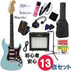 個性派エレキギター入門13点セット ANTIQUE NOEL / AST-BLM  ライトブルー/アッシュ・ボディ&マットフィニッシュ  初心者・女性にもオススメ