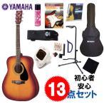 ヤマハ・ギターのアコギ入門・完璧13点セット|YAMAHA F-310P + TBS(タバコサンバースト) / 当店オリジナル初心者セット