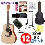 ヤマハ・ギターのアコギ入門完璧12点セット|YAMAHA F-620 NT(ナチュラル) / ・当店オリジナル初心者セット