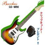 使えるミニ・ギター!バッカスのミニ・ストラト|Bacchus GS-mini 3TS 3トーン・サンバ