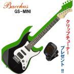 使えるミニ・ギター!バッカスのミニ・ストラト|Bacchus GS-mini BLK ブラック / コイ