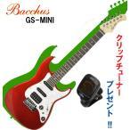 使えるミニ・ギター!バッカスのミニ・ストラト|Bacchus GS-mini CAR キャンディアッ