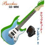 使えるミニ・ギター!バッカスのミニ・ストラト|Bacchus GS-mini LPB レイクプラシッ