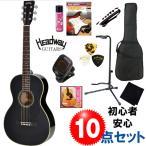 ヘッドウェイ・ギターのアコギ入門10点セット|HEADWAY HG-35 BLK / ブラック ヘッドウェイ ニューヨーカー・タイプ 女性にもオススメ!