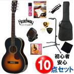ヘッドウェイ・ギターのアコギ入門10点セット|HEADWAY HG-35 SB / ヘッドウェイ ニューヨーカー・タイプ 女性にもオススメ!