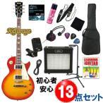 エレキギター入門・初心者のための完璧13点セット|セットネックのレスポール!K-Garage KLP-320 CS / チェリーサンバースト / ケイ ガレージ エレキギター
