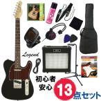 エレキギター初心者13点 セット| LEGEND by AriaProII / LTE-Z TT BK ・べっこう柄ピックガード/テレキャスター・タイプ