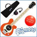 ヘッドホン・プレゼント!|PIGNOSE / PGG-200 OR(Orange) ・ピグノーズ/ アンプ・スピーカー内蔵 エレキギター/オレンジ
