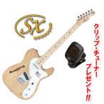 SX KTL-300 NAT / テレキャスター シンライン タイプ ナチュラル / エレキギター