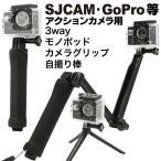 アクションカメラ SJCAM GoPro 用 アクセサリー 3way モノポッド カメラグリップ 自撮り棒 セルカ棒