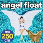 インスタ映え必須 浮き輪 浮輪 浮き具 フロート 天使 羽根 バタフライ 蝶 ウィング 大人用 大型 250cm