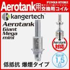 kangertech Aerotank Giant/Mega/Mini 交換用コイル 電子タバコ アトマイザー 爆煙 カンガーテック エアロタンク ジャイアント/メガ/ミニ ゆうメール可