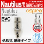 アスパイア ノーチラス ノーチラスミニ 交換用コイル(BVC) Aspire Nautilus & Nautilus mini 電子タバコ アトマイザー