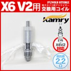 Kamry X6V2 交換用コイル 電子タバコ アトマイザー 爆煙 カムリ エックスシックス xross6 アイスベイプ icevape