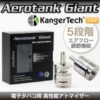 【在庫処分価格】カンガーテック エアロタンク ジャイアント Kangertech Aerotank Giant 正規品 電子タバコ 禁煙グッズ 高品質 アトマイザー