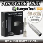 カンガーテック エアロタンク ミニ Kangertech Aerotank Mini正規品電子タバコ 禁煙グッズ 高品質 アトマイザー
