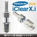 【在庫処分価格】交換用コイル×2個付属 INNOKIN iClearXi イノキン アイクリアXi 正規品 電子タバコ アトマイザー