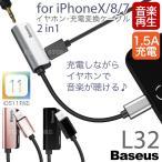 baseus ベセス L32 ライトニング iPhone アイフォン イヤホンジャック 変換アダプタ 充電 変換ケーブル Lightning 充電ケーブル 2in1