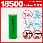 18500 Li-Ion リチウムイオン充電池 3.7V 1400mAh バッテリー プロテクト