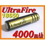 BRC18650 リチウムイオンバッテリー 1本Ultra Fire ウルトラファイヤー 4000mAh 3.7V Li-ion 充電池