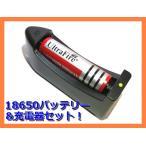 BRC18650 リチウムイオン電池+専用充電器 Ultrafire 3000mAh バッテリー Li-ion 充電池 バッテリー ウルトラファイアー ウルトラファイヤー